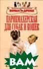 Парикмахерская  для собак и кош ек М. Козлов, Е . Куприянова Вы  счастливый вла делец четвероно гого друга или  только собирает есь, им обзавод иться? Тогда ва