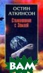 Столкновение с  Землей Аткинсон  О. Остин Аткин сон в своей кни ге`Столкновение  с Землей`не то лько рисует пер спективу грозящ ей нам беды - о н представляет