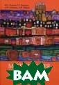 Мотивация персо нала. Учебное п особие. Практич еские задания ( практикум) Одег ов Ю.Г., Руденк о Г.Г., Апенько  С.Н., Мерко А. И. 640 стр. Рас смотрены соврем