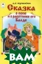 Сказка о попе и  работнике его  Балде Пушкин Ал ександр Сергеев ич Для чтения в зрослыми детям.