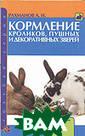 Кормление кроли ков, пушных и д екоративных зве рей А. И. Рахма нов В книге при ведены сведения  о кормах, кото рые используютс я в рационах кр оликов, пушных