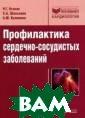 Профилактика се рдечно-сосудист ых заболеваний  Р. Г. Оганов, С . А. Шальнова,  А. М. Калинина  В руководстве и зложены совреме нные положения  профилактики се