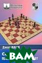 Секреты практич еских шахмат На нн Джон На Запа де эта книга гр оссмейстера Джо на Нанна - прет ендента на миро вую корону, оли мпийского чемпи она в составе с