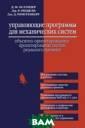 Управляющие про граммы для меха нических систем : объектно-орие нтированное про ектирование сис тем реального в ремени Ослэндер  Д.М. Книга пос вящена вопросам