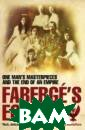 Faberge`s Eggs  Toby Faber This  is the story o f Fabergé` s Imperial East er eggs – of th eir maker, of t he tsars who co mmissioned them , of the middle