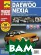 Руководство по  ремонту DAEWOO  NEXIA N100 / N1 50 с 1995 года  выпуска и реста йлинг с 2008 го да в цветных фо тографиях Погре бной Издание со держит более 20