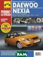 Руководство по  ремонту DAEWOO  NEXIA N100 / N1 50 с 1995 года  выпуска и реста йлинг с 2008 го да в цветных фо тографиях Погре бной Предлагаем  вашему внимани