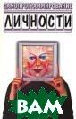 Самопрограммиро вание личности.  Техники настро йки сознания и  управления мысл ями Романенко В  этой книге рас сказывается о м етодике психиче ского саморегул