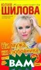 Ни мужа, ни люб овника, или Я н е пускаю мужчин  дальше постели  Юлия Шилова У  Марины, девушки  из элитного аг ентства эскорт- услуг, в одно м гновение исполн