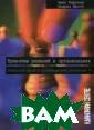 Принятие решени й в организация х. Том 4 Кирхле р Э. Это четвер тая книга из се рии`Психология  труда и организ ационная психол огия`известных  австрийских уче