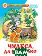 Чудеса, да и то лько Абрамцева  Наталья Главное , что отличает  эту книгу от мн ожества других,  — это удивител ьная атмосфера  доброты. Кроме  привычных сказо