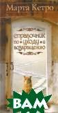 Справочник по у ходу и возвраще нию Марта Кетро  320 стр. Как и  положено справ очнику, книга о писывает множес тво явлений, ко торые складываю тся в причудлив