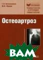 Остеоартроз Г.  П. Котельников,  Ю. В. Ларцев Р уководство посв ящено одному из  актуальнейших  вопросов соврем енной ортопедии  - лечению боль ных остеоартроз