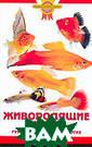 Живородящие рыб ки. Гуппи, мече носцы и другие  А. Гуржий С гуп пи, пецилий и д ругих живородящ их рыбок, или ` живородок`, нач инали многие ак вариумисты. Но
