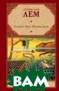 Солярис. Эдем.  Непобедимый Ста нислав Лем 605  с. `Солярис`. В еличайшее произ ведение Станисл ава Лема, ставш ее классикой ми ровой прозы XX  века. `Эдем` -