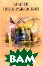 Абстрактная маг ия. Учение дона  Хуана Андрей П реображенский К нига Андрея Пре ображенского `А бстрактная маги я` удачно адапт ирует к нуждам  нашей ментально