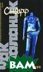 Снафф / Snuff Ч ак Паланик / Ch uck Palahniuk 2 56 стр. Легенда рная порнозвезд а Касси Райт за вершает свою ка рьеру. Однако у йти она намерен а с таким шиком