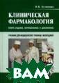 Клиническая фар макология. Учеб ник (+ CD-ROM)  Кузнецова Н.В.  Во второе издан ие`Клинической  фармакологии`вн есены изменения  и дополнения,  касающиеся осно
