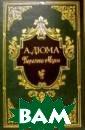 Королева Марго  Дюма Александр  Собрание сочине ний в 30 томах. `Королева Марго `- один из самы х знаменитых ро манов Александр а Дюма, давно у же ставших клас