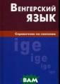 Венгерский язык . Справочник по  глаголам Гуськ ова А.П. 224 ст р. Это практиче ское пособие со держит наиболее  употребительны е глаголы. Осно вной критерий в