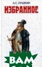 А. С. Пушкин. И збранное А. С.  Пушкин Литерату рно-художествен ное издание для  среднего школь ного возраста.  <b>ISBN:978-5-6 99-03568-7,5-69 9-03568-0 </b>