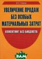 Увеличение прод аж без особых м атериальных зат рат: клиентинг  без бюджета Кле пик М.С.  88 ст р. Книга основа на на опыте раб оты автора в ря довых российски