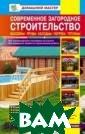 Современное заг ородное строите льство Рыженко  В.И. Наша книга  рассказывает о  том, как обуст роить свой учас ток хозяйственн ыми постройками  и зонами отдых