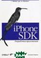 iPhone SDK. Раз работка приложе ний Здзиарски Д ж. 512 стр. Кни га посвящена ра зработке мобиль ных приложений  и игр для iPhon e и iPod Touch  с использование