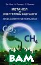 Метанол и энерг етика будущего.  Когда закончат ся нефть и газ  Дж. Ола, А. Геп перт, С. Пракаш  Книга, написан ная специалиста ми с мировым им енем в области