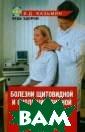 Болезни щитовид ной и околощито видной желез: д иагностика, про филактика, лече ние Казьмин В.Д . В книге в дос тупной форме по дробно описаны  как наиболее ра