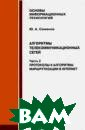 Алгоритмы телек оммуникационных  сетей. Часть 2  Семенов Ю.А. Р ассмотрены тран спортные проток олы, протоколы  работы с именам и и адресами, а  также алгоритм