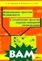 Комплексные сре дства безопасно сти и техническ ие средства охр анно-пожарной с игнализации О.  М. Лепешкин, В.  В. Копытов, А.  П. Жук Учебное  пособие содерж
