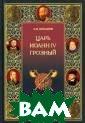 Царь Иоанн IV Г розный Александ р Боханов Царь  Иоанн IV Василь евич - одна из  самых известных  фигур в истори и России. Позже  его назовут Гр озным, хотя сов