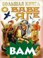 Большая книга о  Бабе Яге Цыган ков И. Издание  содержит русски е народные сказ ки о Бабе Яге.  Для детей дошко льного и младше го школьного во зраста. <b>ISBN