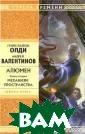 Алюмен. В 2 кни гах. Книга 2. М еханизм простра нства Генри Лай он Олди Это был о время Фарадея , Ома, Эрстеда  и Вольта - муже й науки, еще не  ставших единиц