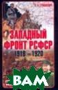 Западный фронт  РСФСР 1918-1920  А. П. Грицкеви ч В книге подро бно рассмотрены  события советс ко-польской вой ны 1919-1920 гг . В отличие от  прежних публика