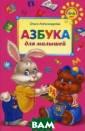 Азбука для малы шей Александров а О.В. Книга по священа обучени ю старших дошко льников основам  чтения. Она со здана на основе  программы обра зования и разви