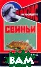 Свиньи. Содержа ние и кормление  А. И. Рахманов  Домашние свинь и в России поль зуются большой  популярностью к ак животные мяс ного и мясосаль ного направлени