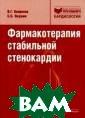 Фармакотерапия  стабильной стен окардии В. Г. О короков, С. С.  Якушин В руково дстве дана хара ктеристика лека рственных препа ратов, использу емых для лечени