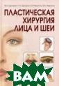 Пластическая хи рургия лица и ш еи Сергиенко В. И. 328 стр.В кн иге представлен ы уже устоявшие ся и наиболее с овременные свед ения о пластиче ской хирургии,