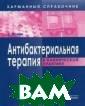Антибактериальн ая терапия в кл инической практ ике У. Франк  4 48 стр.Издание  содержит актуал ьную информацию  об антибактери альной терапии  с учетом примен
