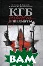 КГБ играет в ша хматы Б. Гулько , В Корчной, В.  Попов, Ю. Фель штинский 208 ст р. Советская си стема не была б ы столь бессмыс ленной, какой о на была на само
