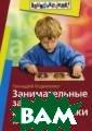 Занимательные з адачи и головол омки для детей  4-7 лет Кодинен ко Г.Ф. В книге  собраны разноо бразные занимат ельные задания  для детей: голо воломки, кроссв