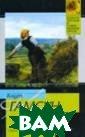 Плоды земли. Се рия: Классическ ая и современна я проза / Marke ns grode Кнут Г амсун / Knut Ha msun 384 стр. Р оман