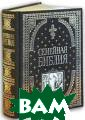 Семейная библия  &lt;не указано &gt; <br />Пода рочное издание  Библии. Для сем ейного чтения.И нтересная перер аботка богослуж ебного текста д елает непростые