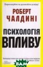 Психологія впли ву. Чалдині Роб ерт Чалдині Роб ерт У своїй кни жці автор досту пно і детально  описує методи п сихологічного в пливу на людей,  закони психоло
