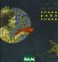 Пливи рибо, пли ви. Жадан Сергі й Жадан Сергій  У дитячому арт- видавництві Чор ні вівці побачи в світ новий ар т-бук Пливи, ри бо, пливи Сергі я Жадана. Ілюст