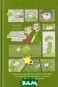 Виховання надзв ичайної дитини.  Мері Шіді Курс інка Мері Шіді  Курсінка ISBN:9 786177279463