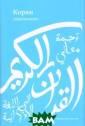 Коран. Переклад  смислів з араб ської мови авто ритетних мусуль манських комент арів (тафсірів) , переклад упер ше дає можливіс ть українському  чита Презентов