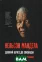 Довгий шлях до  свободи. Мандел а Нельсон Манде ла Нельсон Нель сон Мандела уві йшов до пантеон у найвизначніши х постатей суча сної історії за вдяки відданій